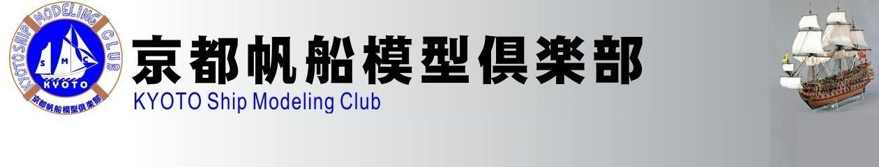京都帆船模型クラブ
