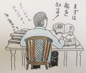 yone コラム 咸臨丸-1-960x720(1)