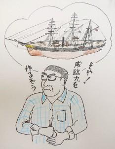 yone コラム 咸臨丸-1-960x720