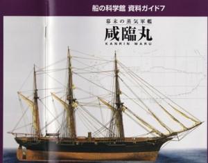 yone コラム 咸臨丸-2-418x329